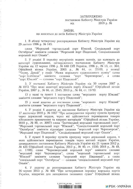 В Одесской области переименовали два морских порта