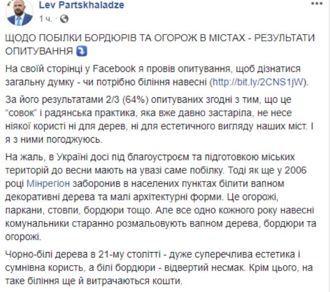 """""""Совок"""" и безвкусица"""": в Украине призвали отказаться от побелки деревьев и бордюров"""