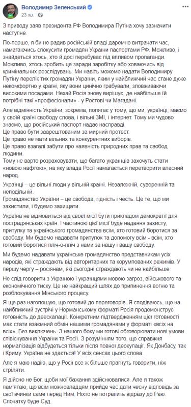 Зеленский прокомментировал возможное упрощение выдачи паспортов РФ