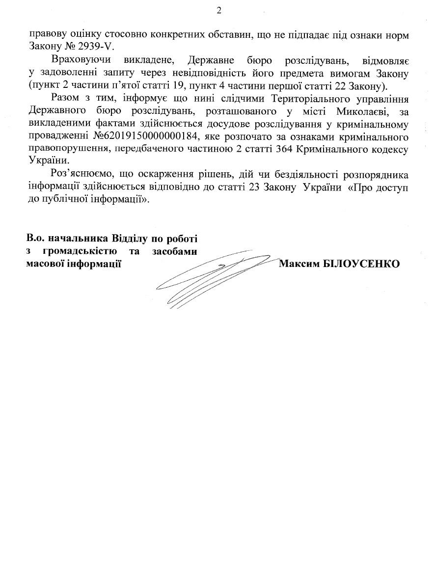 """ГБР начало производство по делу убийцы """"Карася"""" и судей, которые помогли ему избежать наказания"""