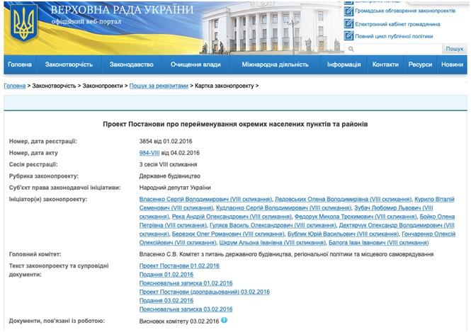 В Одесской области на 140-м избирательном округе разгорается громкий коррупционный скандал с участием нардепа