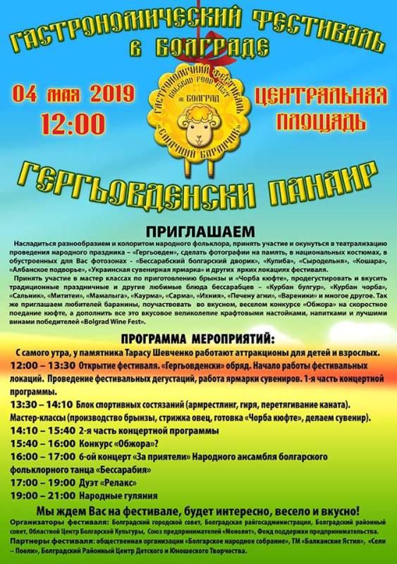 """Болград приглашает на гастрономический фестиваль """"Гергьовденски Панаир"""""""