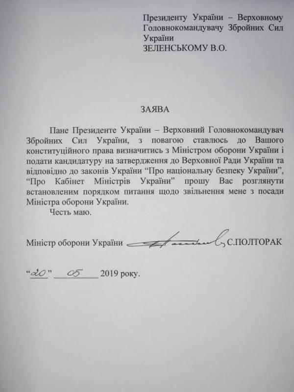 """""""Честь маю"""": Министр обороны Степан Полторак подал в отставку"""