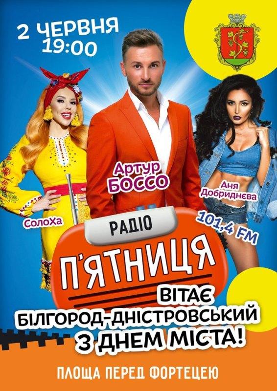 Белгород-Днестровский масштабно отметит свой день рождения (программа)