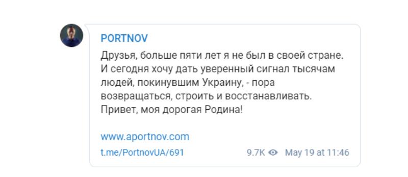 Экс-заместитель главы АП времен Януковича Портнов заявил о возвращении в Украину