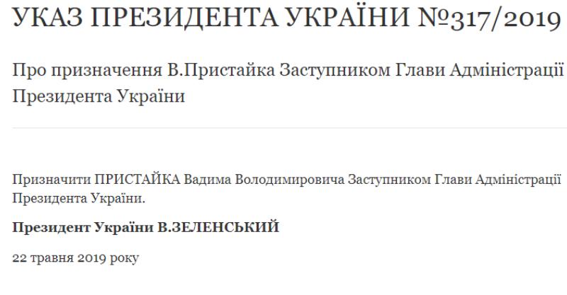 Уроженец Килии Вадим Пристайко назначен заместителем главы Администрации президента