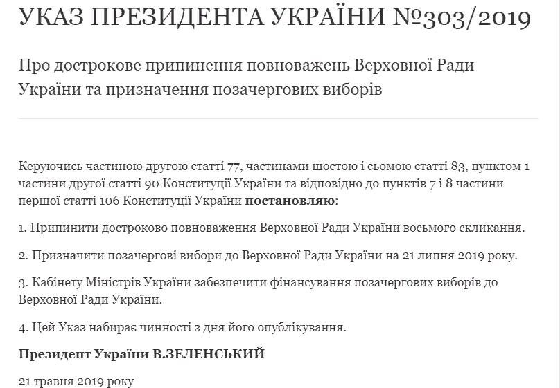 Зеленский издал указ о роспуске ВР и назначил дату досрочных выборов