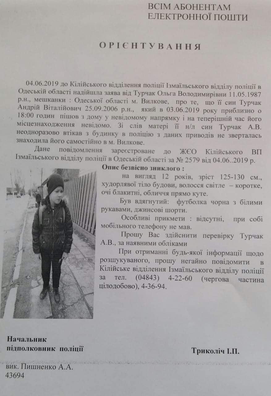 В Вилково пропал 13-летний подросток (ориентировка)