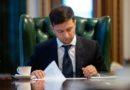 Зеленский подписал закон о возобновлении конкурсного отбора на госслужбу
