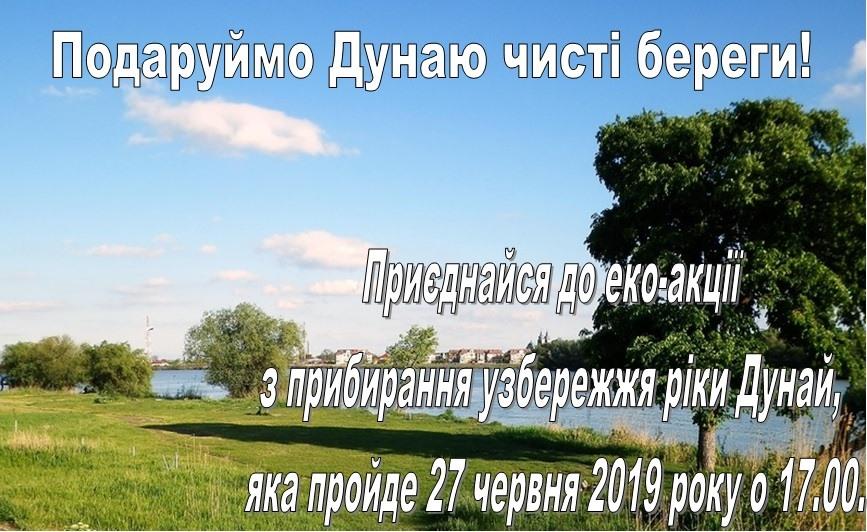В Килии накануне Дня Дуная пройдет акция по уборке побережья