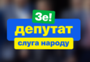 Кандидатом от партии Зеленского по еще одному округу Бессарабии стал сын уволенного со скандалом главы Татарбунарской ЦРБ