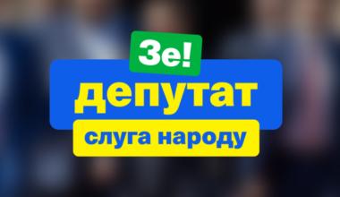 От кнопкодавства до изнасилования и титушек: самые громкие скандалы депутатов «Слуги народа»