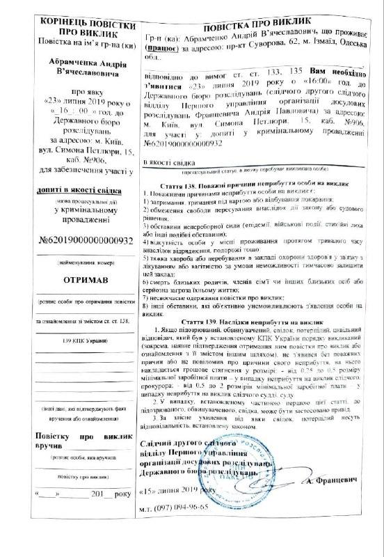 Урбанского и Абрамченко повторно вызывают на допрос в ГБР, фигурантам могут сообщить о подозрении и избрать меру пресечения