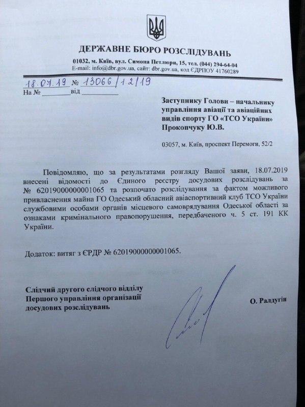 ГБР начало расследование рейдерского захвата семьей Урбанских более 100 Га земли спортивного аэроклуба под Одессой