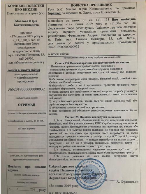 Спрут по-одесски: расследование по главе Одесского облсовета и мэру Измаила набирает обороты