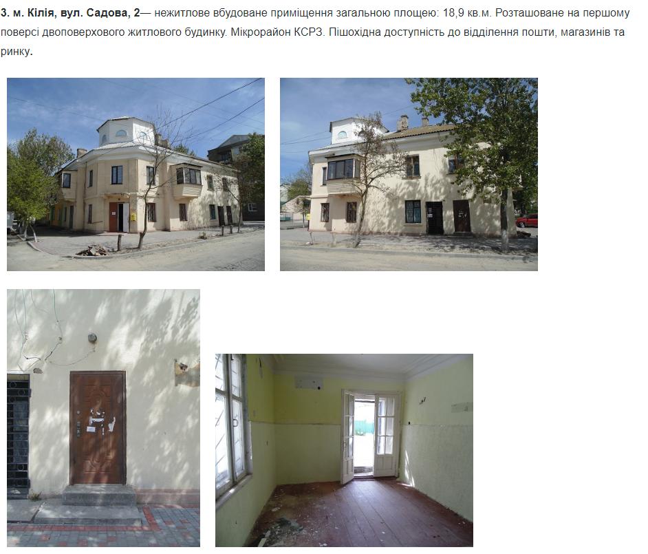 """Килийский городской совет сдает в аренду 5 объектов, среди которых ранее популярная танцплощадка """"Клетка"""" в парке"""