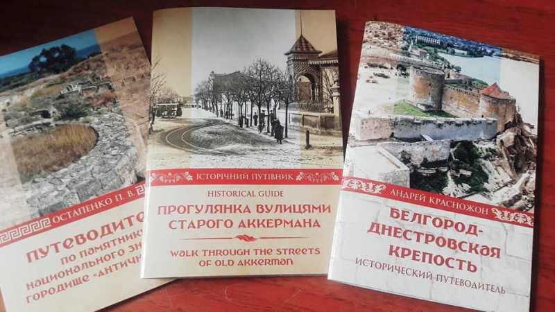 На следующей неделе в свет выйдет путеводитель по улицам старого Аккермана