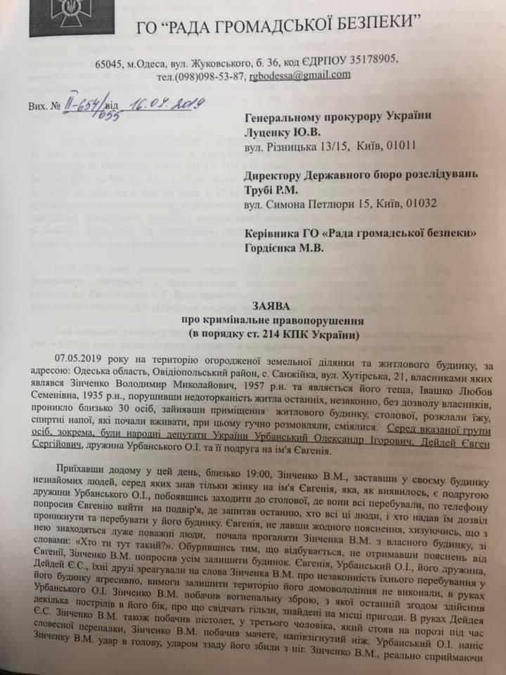 """Смерть Владимира Зинченко, который """"стрелял"""" в Урбанского: дело пытаются замять?"""
