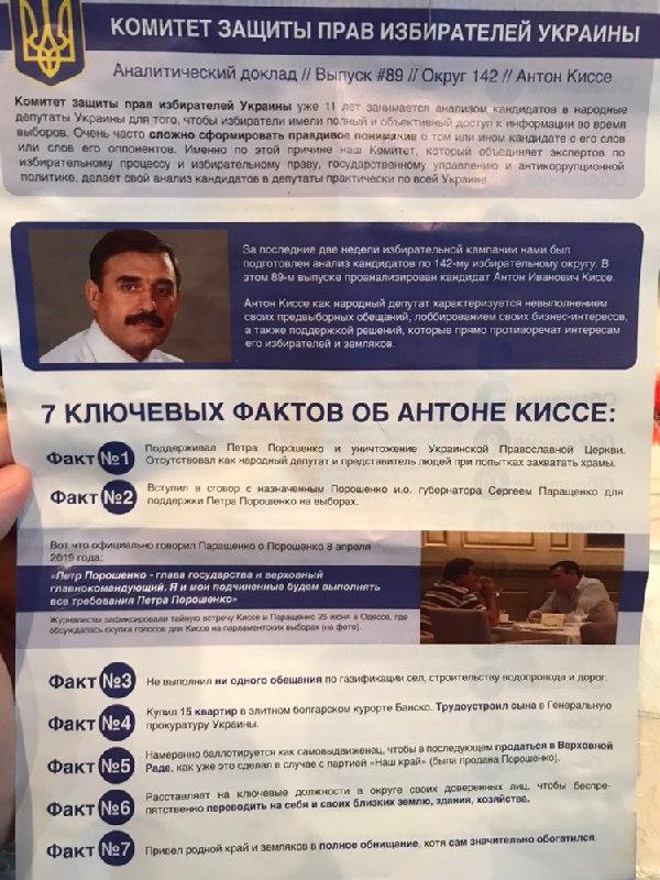 Четыре дня до выборов в ВР: избирательные округа Бессарабии заполонили фейки и черный пиар