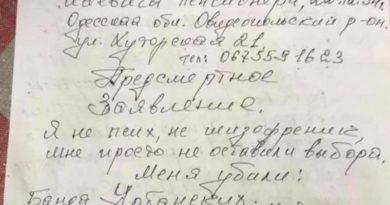 «Меня убили»: опубликована предсмертная записка Зинченко, в которой он обвинил в своей смерти Урбанских