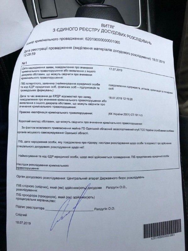 ГБР начало расследование рейдерского захвата семьей Урбанских 100 Га земли под Одессой
