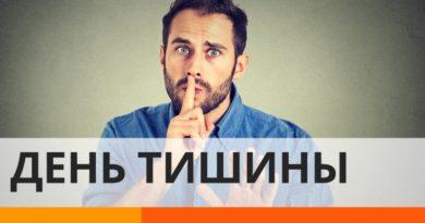 В Украине наступил «день тишины»