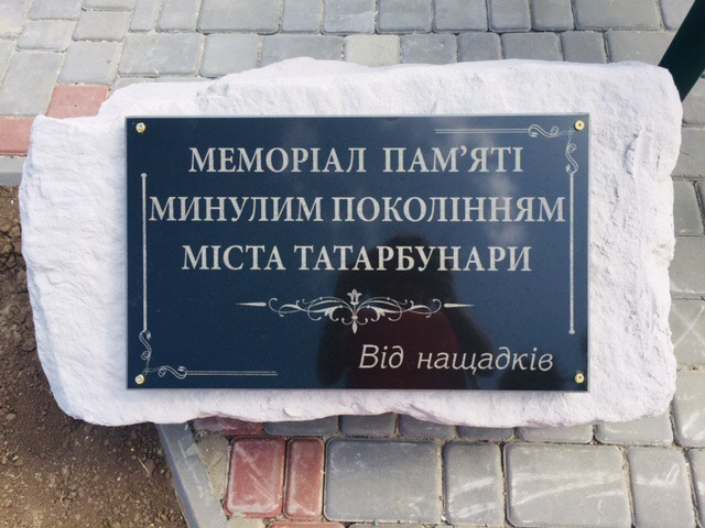 В Татарбунарах освятили мемориал Памяти прошлым поколениям