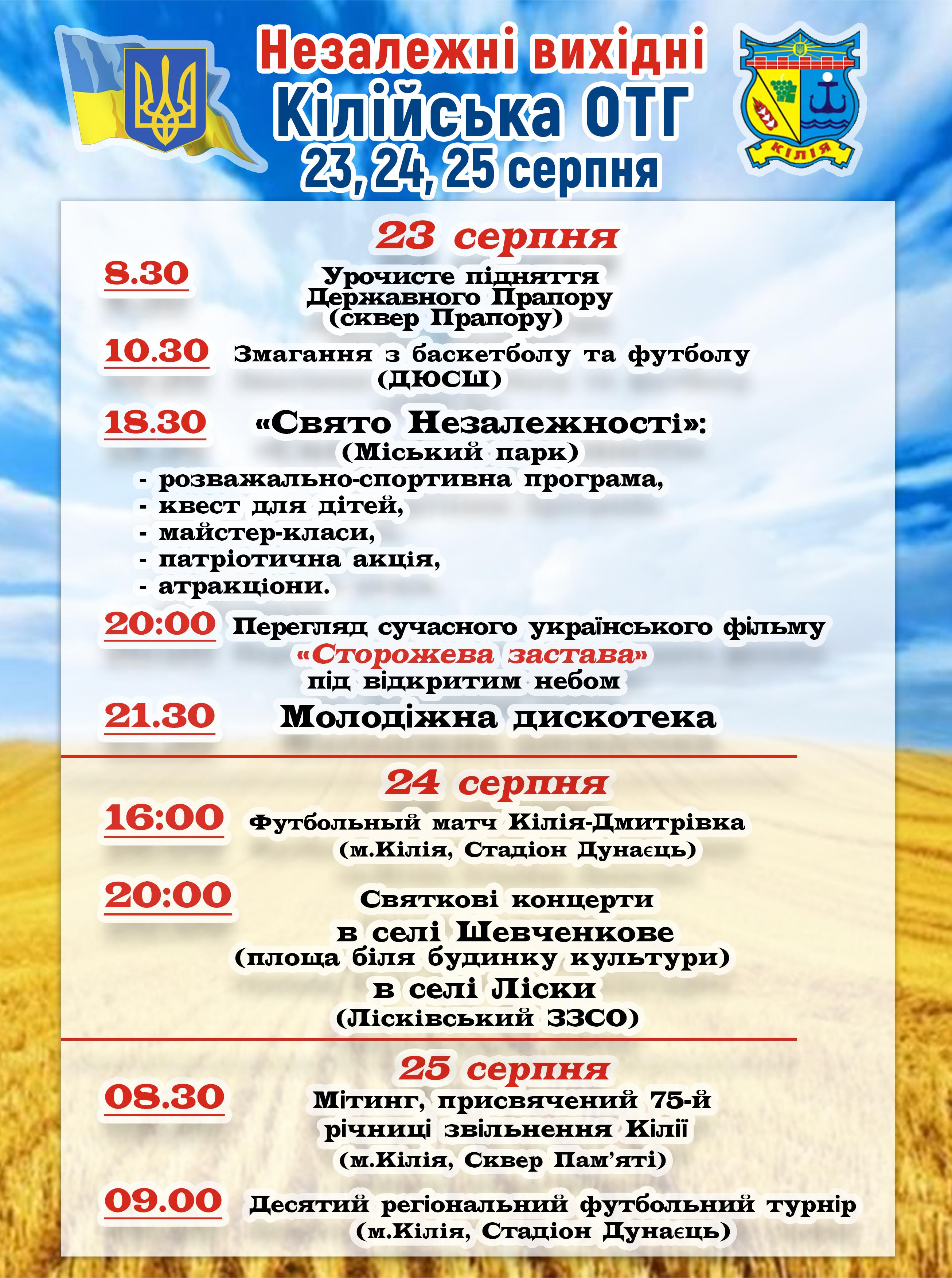 """Килийская ОТГ поделилась анонсом празднования """"Незалежних вихідних"""""""
