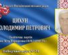 После продолжительной борьбы с болезнью скончался депутат Вилковской ОТГ