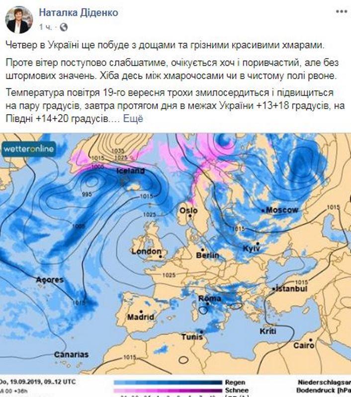 Дожди, заморозки, первый снег и потепление: синоптик рассказала о погоде в ближайшие дни