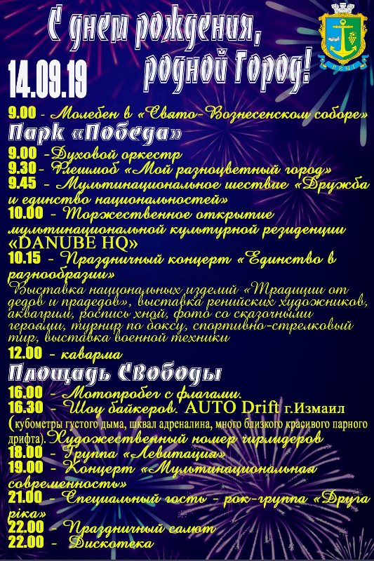 В Рени День города будут отмечать три дня - программа праздника