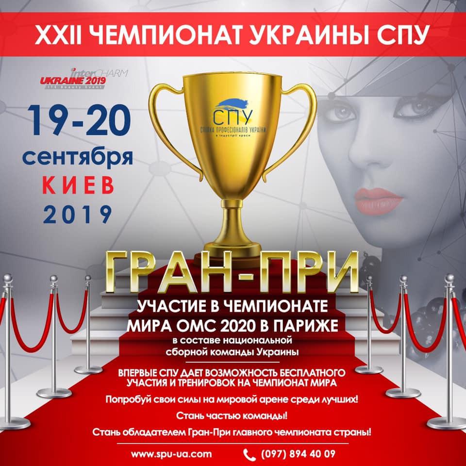 Жительница Килии стала чемпионкой Украины по художественной росписи ногтей