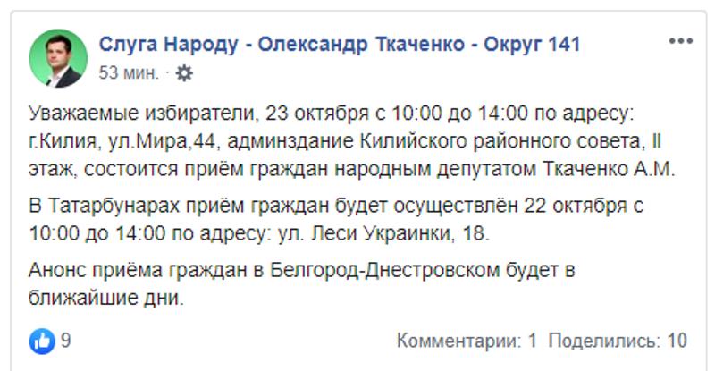 Нардеп Александр Ткаченко в ближайшие дни проведет встречи с жителями Килии, Татарбунар и Белгорода-Днестровского