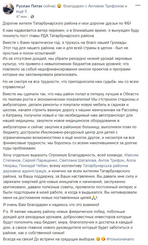 Глава Татарбунарской РГА тоже собрался в отставку