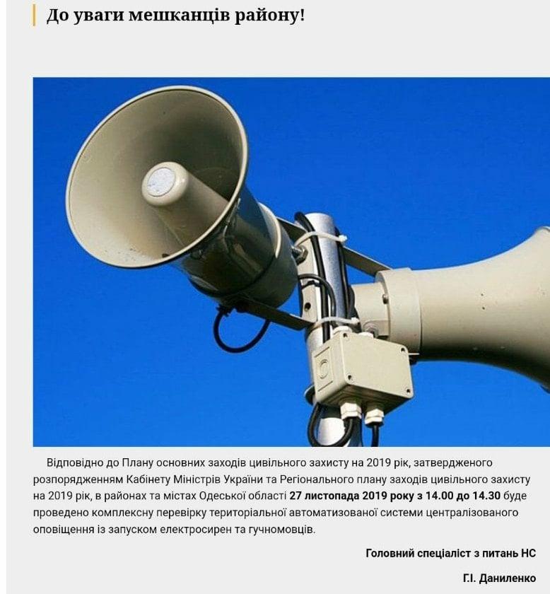Не стоит пугаться: сегодня в Килии проведут плановую проверку системы централизированного оповещения
