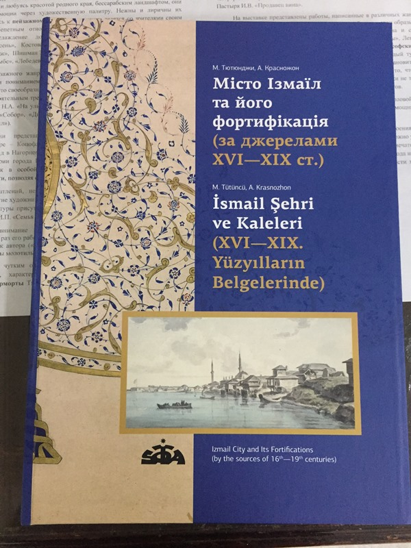 Спустя 400 лет Измаил впервые получил на руки официальный документ о своем основании