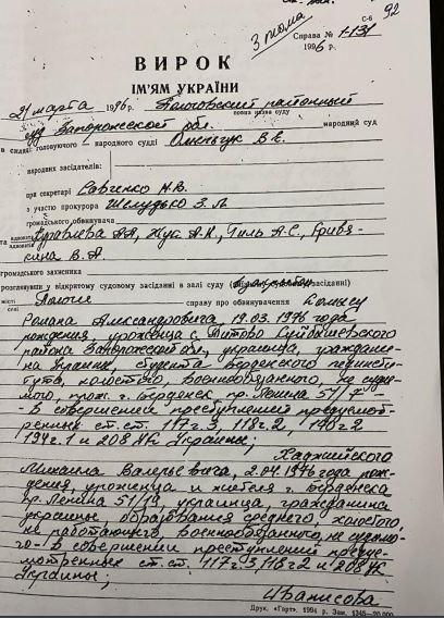 Позор на всю фракцию: «Слуга народа» Иванисов действительно отбывал наказание за групповое изнасилование (документ)