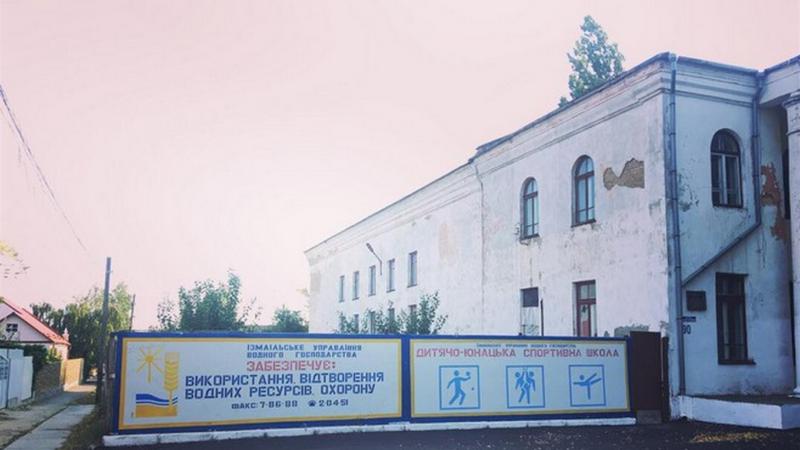 """Измаил: город хочет себе в собственность теннисные корты, спорткомплекс """"Авангард"""" и еще кое-что"""