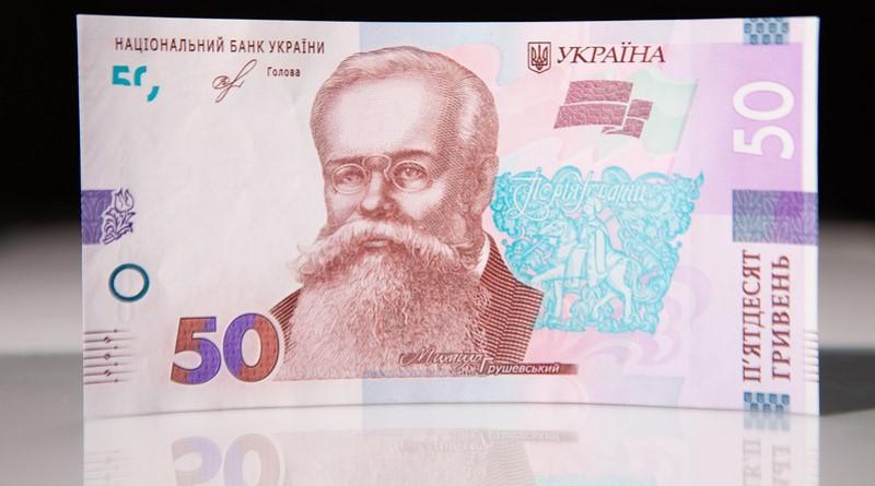 НБУ с сегодняшнего дня вводит в оборот 5–гривневые монеты и новую купюру 50 грн