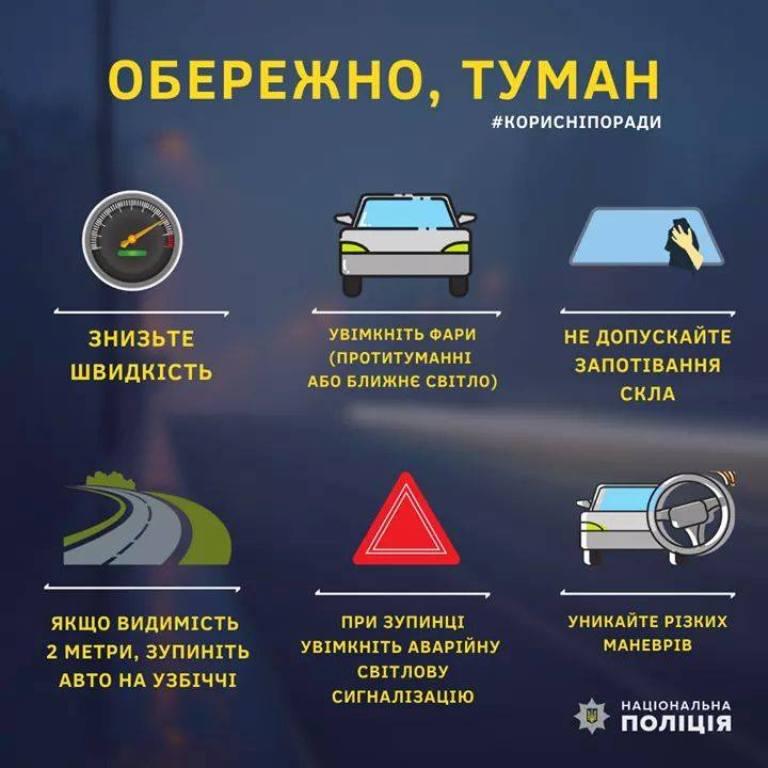 Дороги Белгород-Днестровского района окутало туманом: водителей просят быть внимательнее