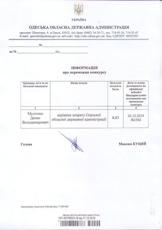 Экс-председатель Болградской РГА возглавит аппарат Одесской облгосадминистрации