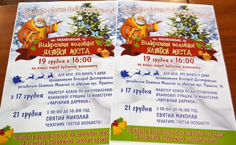 Мастер-классы, пижамные вечеринки, мюзикл и новогодняя ночь с правнуком деда Мороза: Аккерман готовится к праздникам