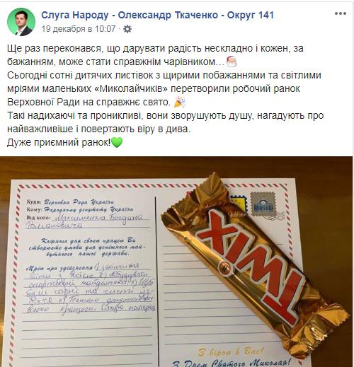 Лучше бы не хвастался: нардепа от Бессарабии Александра Ткаченко поздравили со Святым Николаем дети, а он их - нет