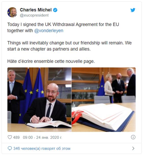 Великобритания вышла из Евросоюза: в Брюсселе подписали соглашение о Brexit