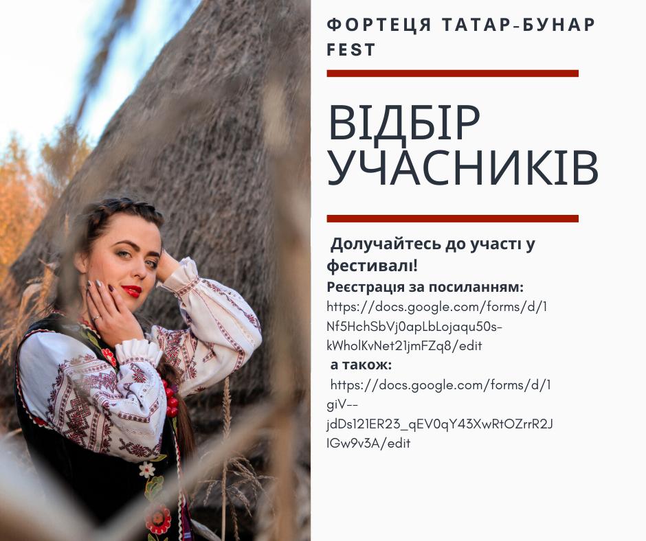 В Татарбунарах этим летом планируется масштабный фестиваль - участников приглашают уже сейчас