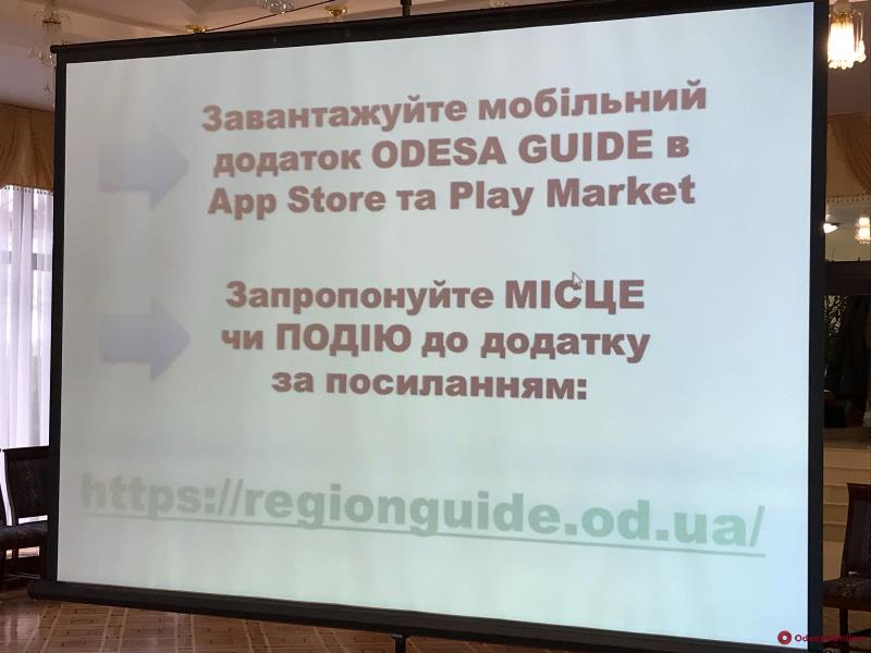 На Одесчине создали мобильное приложение для путешествий по области - Бессарабия представлена двумя субрегионами