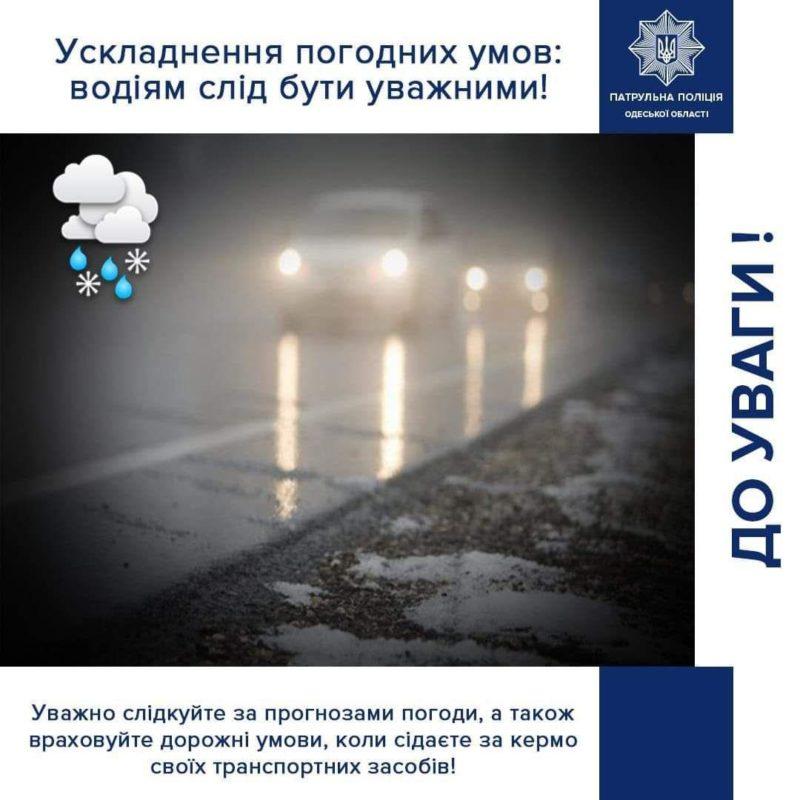 На дорогах Одесской области гололед - водителей призывают ездить аккуратно