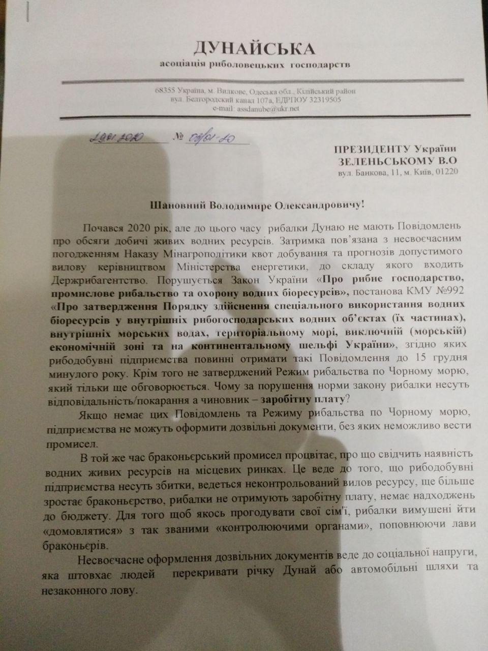 Вилковские рыбаки послезавтра намерены перекрыть трассу Одесса-Рени