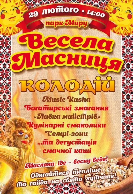 """""""Music kasha"""", богатырские бои и фотозоны: в Аккермане пройдет народное гуляние """"Веселая Масленица"""""""