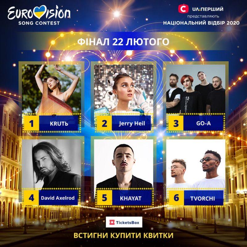 Стали известны имена всех финалистов нацотбора на Евровидение-2020